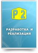 1С:Предприятие 8. Клиентская лицензия на 1 рабочее место